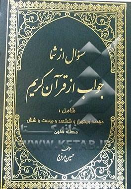 سوال از شما جواب از قرآن