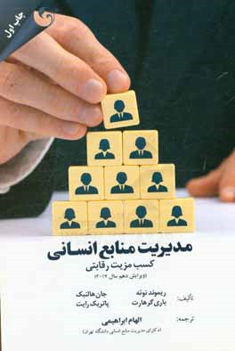 مدیریت منابع انسانی: کسب مزیت رقابتی