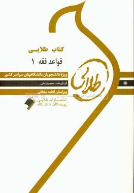 کتاب طلایی قواعد فقه 1: ویژه دانشجویان دانشگاههای سراسر کشور