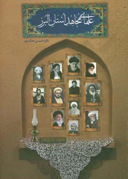 علمای مجاهد استان البرز