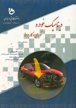 دینامیک خودرو: تئوری و کاربردها