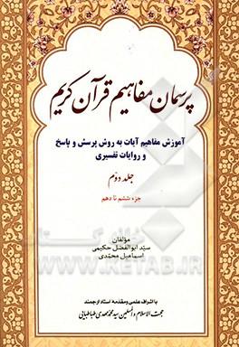 پرسمان قرآن