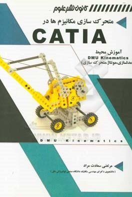 متحرکسازی مکانیزمها در CATIA آموزش محیط DMU Kinematics (مدلسازی، مونتاژ، متحرکسازی)