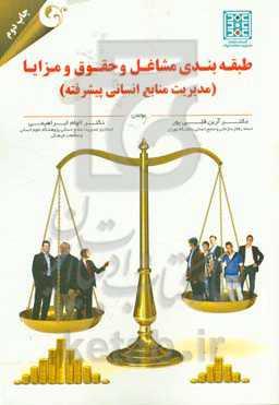 طبقهبندی مشاغل و حقوق و مزایا (مدیریت منابع انسانی پیشرفته)