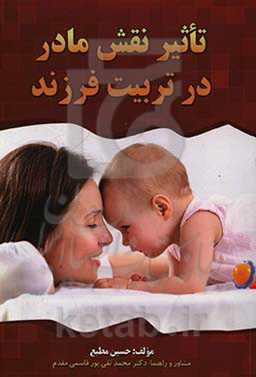 تاثیر و نقش مادر در تربیت فرزند