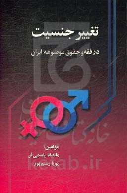 تغییر جنسیت در فقه و حقوق موضوعه ایران