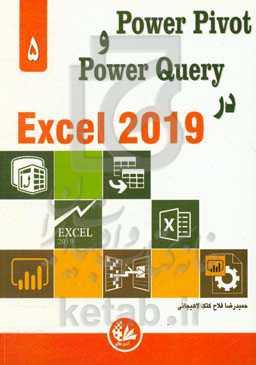 Power pivot و Power Query در Excel 2019