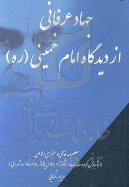 جهاد عرفانی از دیدگاه امام خمینی (ره)