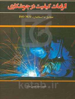 الزامات کیفیت در جوشکاری مطابق با استاندارد ISO3834