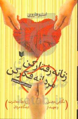 زنانه رفتار کن؛ مردانه فکر کن! نگاهی به عشق، روابط، معاشرت و تعهد از دیدگاه مردان