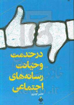 در خدمت و خیانت رسانه های اجتماعی