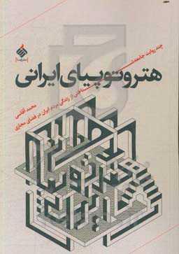 هتروپیای ایرانی: چند روایت جامعه شناختی از زندگی مردم ایران در فضای مجازی