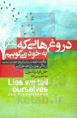 دروغهایی که به خود میگوییم