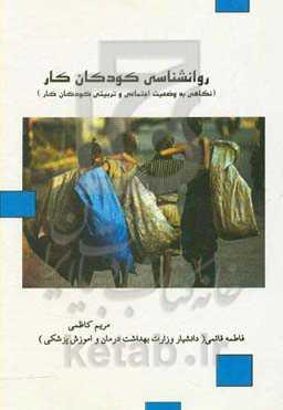 روانشناسی کودکان کار (نگاهی به وضعیت اجتماعی و تربیتی کودکان کار)