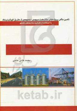 تامین مالی پروژههای مشارکت عمومی - خصوصی از طریق فورفیتینگ با استفاده از ظرفیت بازاربدهی کشور