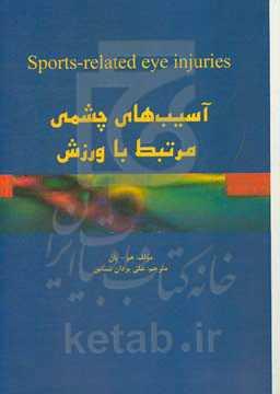 آسیبهای چشمی مرتبط با ورزش