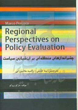 چشماندازهای منطقهای بر ارزشیابی سیاست