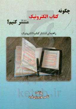 چگونه کتاب الکترونیک منتشر کنیم؟: راهنمای انتشار کتاب الکترونیک